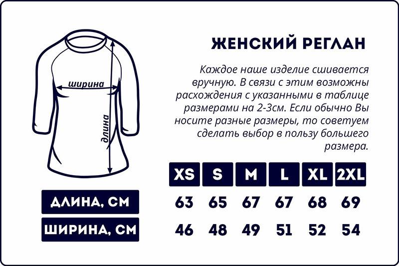 Женский Реглан Logan Росомаха Фильм 2 - 6