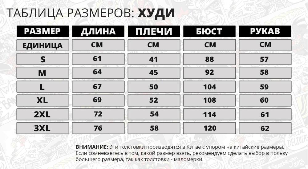 basic sizechart hoodie RUSSKAYA